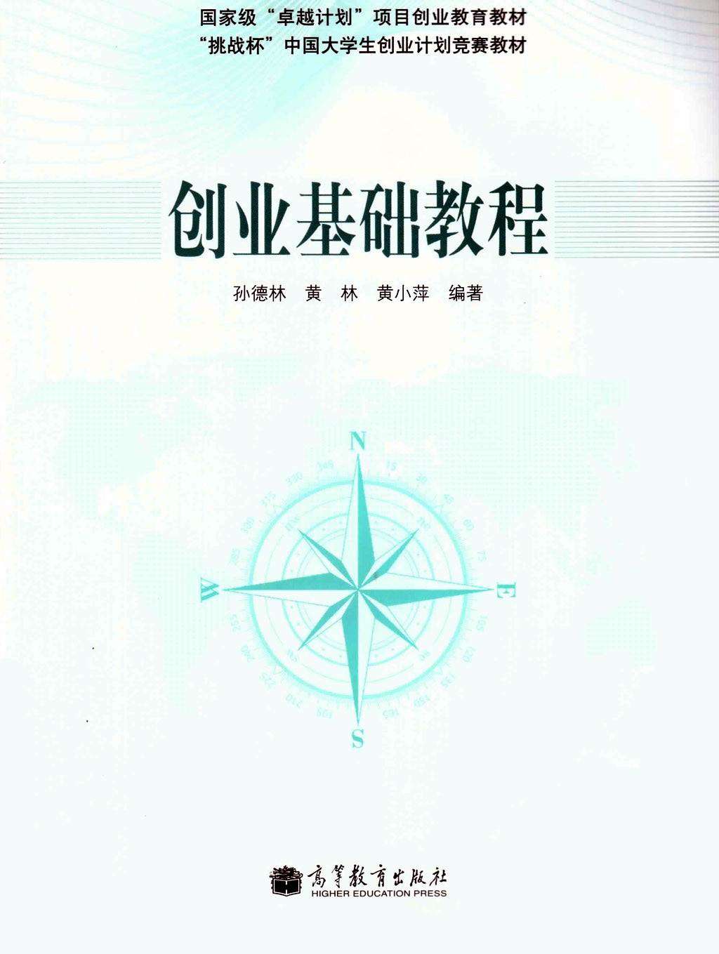 《创业基础教程》由高等教育出版